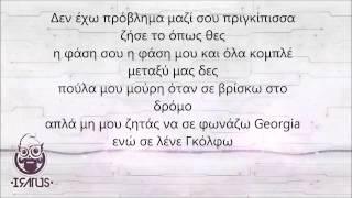 getlinkyoutube.com-Iratus - Πριγκίπισσα (Αγαπώ βαθιά, μισώ βαθύτερα 2015) +lyrics