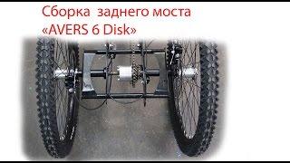 getlinkyoutube.com-Сборка заднего моста «AVERS 6 Disk»  Full HD