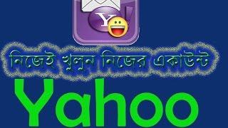 getlinkyoutube.com-Yahoo mail account open (2016) How to open Yahoo Mail Account? Bangla