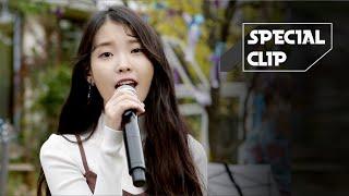 getlinkyoutube.com-[Special Clip] IU(아이유) _ Zezé(제제) [ENG SUB]