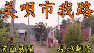 getlinkyoutube.com-【廃墟都市】我路(美唄市)前面展望・実況現地調査
