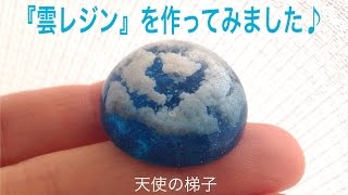 getlinkyoutube.com-【UVレジン】初めての雲レジンを作ってみた【天使の梯子】