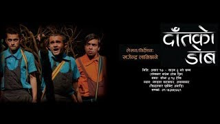 Daant ko Dob || दाँतको डोब || Nepali Drama || Writer/Director- Khagendra Lamichhane