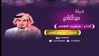getlinkyoutube.com-سيد الغنادير فهاد العلي