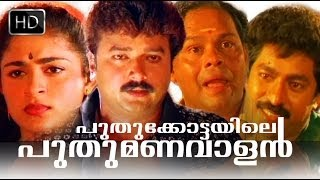 getlinkyoutube.com-Puthukotayile Puthumanavalan Malayalam Full Movie High Quality