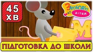 getlinkyoutube.com-Підготовка до школи. Вчимо український алфавіт - Мультики для найменших – З любов'ю до дітей (ZDD)