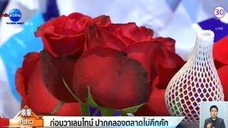 getlinkyoutube.com-กุหลาบแดงยังขายดีที่สุดในวันวาเลนไทน์