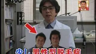 getlinkyoutube.com-育毛、発毛といえば岡嶋教授です。オレ説