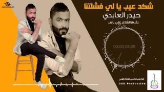 """getlinkyoutube.com-Haider Al Abedi - Shkad Eap# - """" حيدر العابدي """" شكد عيب يافشلتنا"""