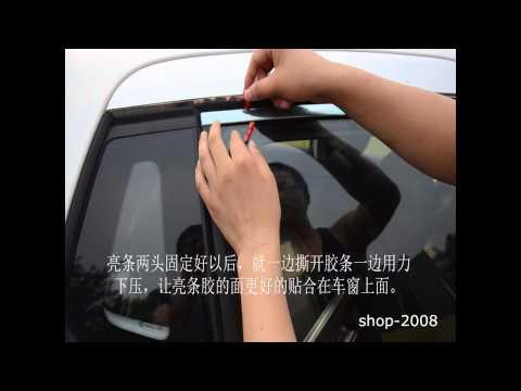Комплект накладок на рамки дверей Peugeot 2008