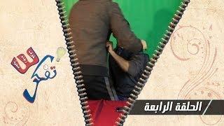 تفكّر   الحلقة4   شلال