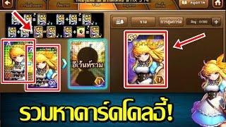 getlinkyoutube.com-เกมเศรษฐี - การ์ด 6 ดาวตัวแรกเข้าไทยแล้ว มาในนามของ ดาร์คโคลอี้ นักรบสาวผู้มากับพลังแห่งความมืด
