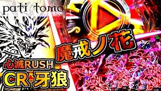 getlinkyoutube.com-CR 牙狼 魔戒ノ花 -心滅RUSH篇!RUSH×12!- 【パチンコ】