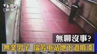 getlinkyoutube.com-無聊沒事? 無業男子 瑞芳車站地下道噴漆