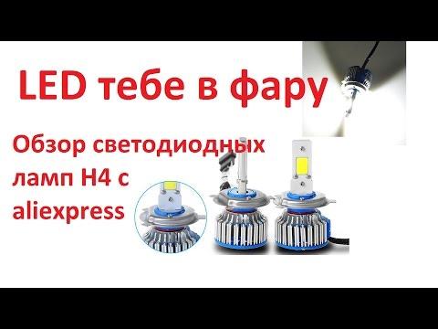 Светодиодные (LED) лампы H4 в фару, головной свет. Обзор с Китая, aliexpress.