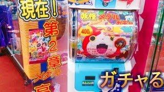 getlinkyoutube.com-1回400円!?ガチャる【妖怪ウォッチ】(´・ω・`)さとちんの休日
