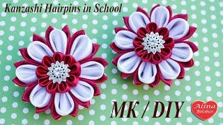 getlinkyoutube.com-Заколки Канзаши в Школу / Kanzashi Hairpins to  School