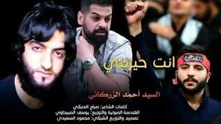 getlinkyoutube.com-انت منو حسيني الى احمد الزركاني يوسف الصبيحاوي