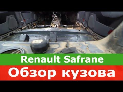 Renault Safrane. ОБЗОР КУЗОВА. НА ЧТО ОБРАТИТЬ ВНИМАНИЕ?!