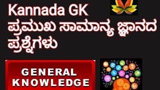 ALL IN KANNADA GK/ Important Kannada Samanya jnana / KAS KPSC FDA SDA TET exam guide/ಸಾಮಾನ್ಯ ಜ್ಞಾನ