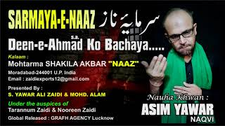 Deen-e-Ahmad Ko Bachaya | Nauha Khwan Asim Yawar Naqvi | Moharram Best Nohey 1439 2017 2018