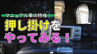 getlinkyoutube.com-MT車を押しがけする (下り坂を利用してエンジンを掛ける) 【MT車 運転】|マニュアル車