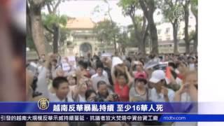 getlinkyoutube.com-越南反华暴乱持续 至少16华人死