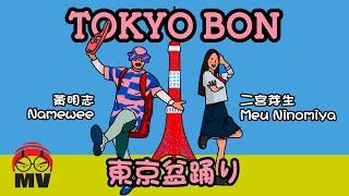 Tokyo Bon 東京盆踊り2020 (Makudonarudo) Namewee 黃明志 ft.Cool Japan TV @亞洲通吃2018專輯 All Eat Asia