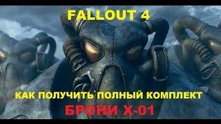 getlinkyoutube.com-Fallout 4. Полный комплект брони X-01! Лучший способ поиска!
