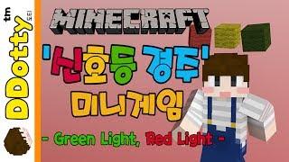 getlinkyoutube.com-무궁화꽃이 피었습니다!? '신호등 경주' 미니게임 - Green Light, Red Light - [마인크래프트-Minecraft] [도티]