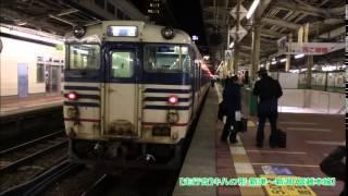 【走行音】キハ47形 新津~新潟【信越本線】
