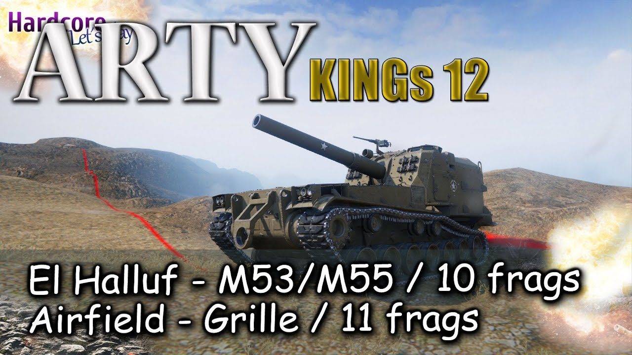 WoT Arty Kings 12  M53 M55  10 frags El Halluf  Grille 11 frags Airfield  WORLD OF TANKS