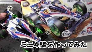 getlinkyoutube.com-ソラ君とミニ4駆を作ってみた アバンテX 2013.5.11