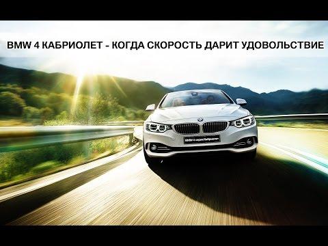BMW 4 СЕРИИ КАБРИОЛЕТ - КОГДА СКОРОСТЬ ДАРИТ УДОВОЛЬСТВИЕ. БалтАвтоТрейд—М