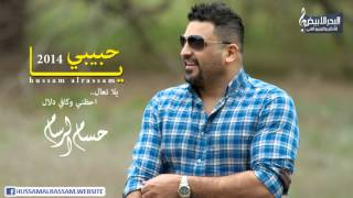 getlinkyoutube.com-حسام الرسام - يا حبيبي يلا تعال 2014