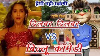 दिलबर VS बिल्लू Comedy Call Song | Dilbar true story talking tom new dilbar talking tom billu ki vin width=