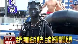海龍蛙兵曝光 勞軍團開眼界-民視新聞