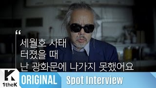 getlinkyoutube.com-Spot Interview(좌표인터뷰): Jeon In Kwon(전인권)_Don't Worry(걱정말아요그대)
