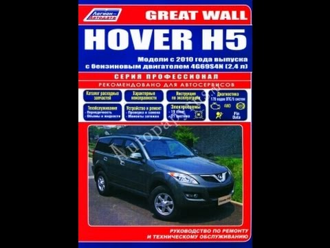 Руководство по ремонту GREAT WALL HOVER H5/HAVAL H5