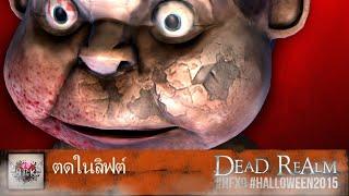 getlinkyoutube.com-Dead Realm Halloween Party 2015 - [HRK CAM]