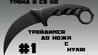 getlinkyoutube.com-Нож с нуля в CS GO! #1 Начинаем!