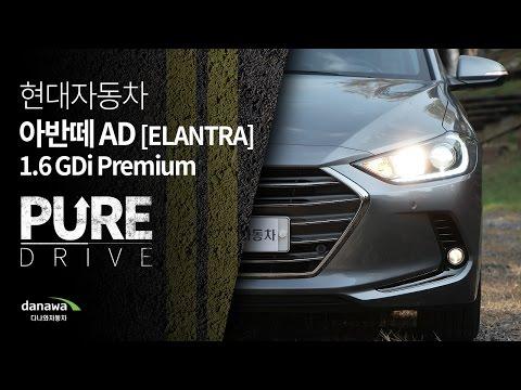 2016 HYUNDAI AVANTE AD (ELANTRA) 1.6 GDi Premium (A