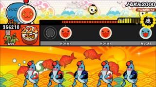 getlinkyoutube.com-【太鼓の達人V】 ノるどん2000 易普難【オート】