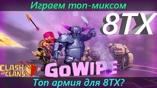 getlinkyoutube.com-Атаки топ миксом GoWiPe (голем - маг - пекка) на 8ТХ Clash of Clans