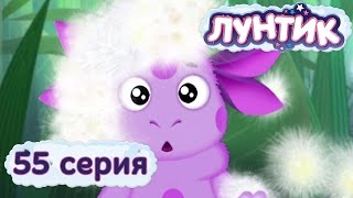 getlinkyoutube.com-Лунтик и его друзья - 55 серия. Пух