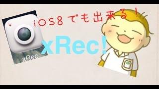 iOS8対応!iRecに代わるxRec!