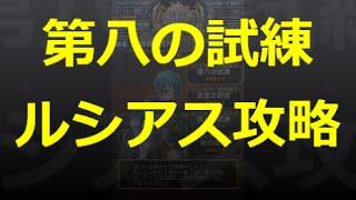 getlinkyoutube.com-【とっちー#168】第八の試練 ルシアス攻略! の巻【ブレフロ】