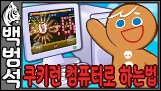 getlinkyoutube.com-쿠키런:오븐브레이크] 쿠키런 컴퓨터로 하는법 (블루스택 키보드 매핑, 키 지정)