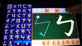 getlinkyoutube.com-注音符號小學堂