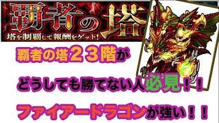 getlinkyoutube.com-【モンスト】覇者の塔23階が勝てない人必見!ファイアドラゴンが強い!!【ウルフ北河】